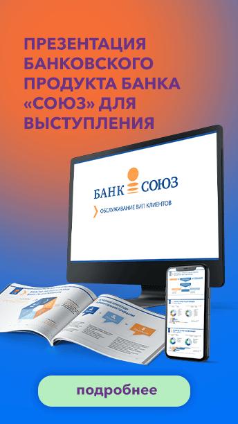 Презентация банковского продукта банка «Союз» для выступления