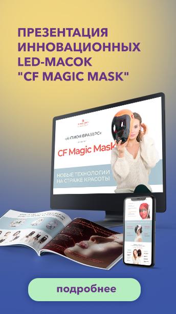 Презентация инновационных LED-масок CF Magic Mask