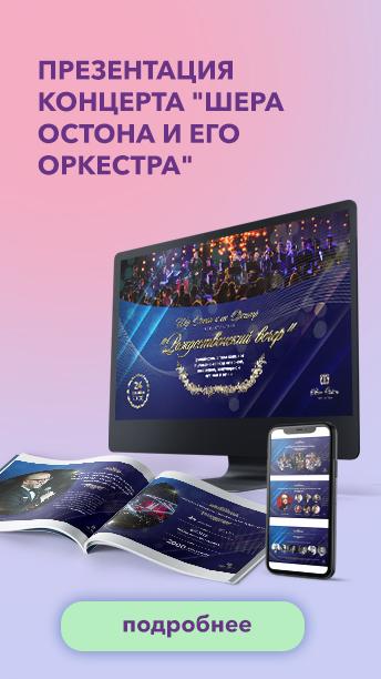 Презентация концерта Шера Остона и его оркестра