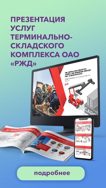 Презентация услуг терминально-складского комплекса ОАО «РЖД»