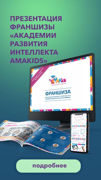 Презентация франшизы «Академии развития интеллекта AMAKids»