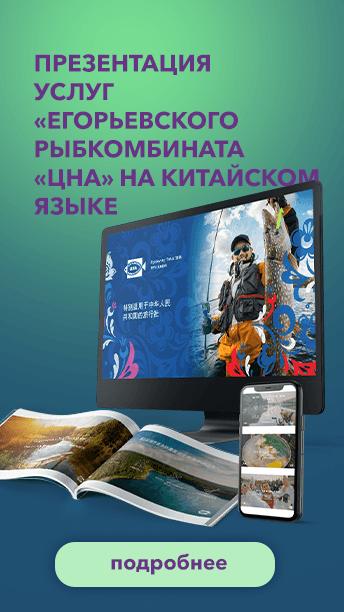 Презентация услуг «Егорьевского рыбкомбината «ЦНА» на китайском языке