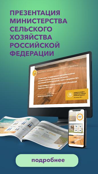 Презентация Министерства сельского хозяйства Российской Федерации