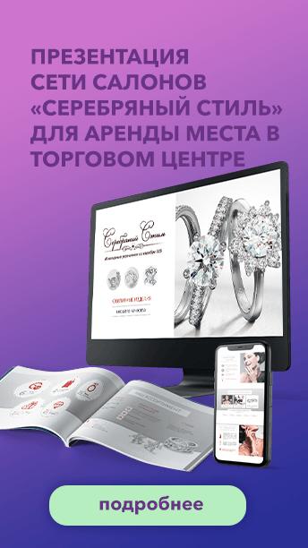 Презентация сети салонов «Серебряный стиль» для аренды места в торговом центре