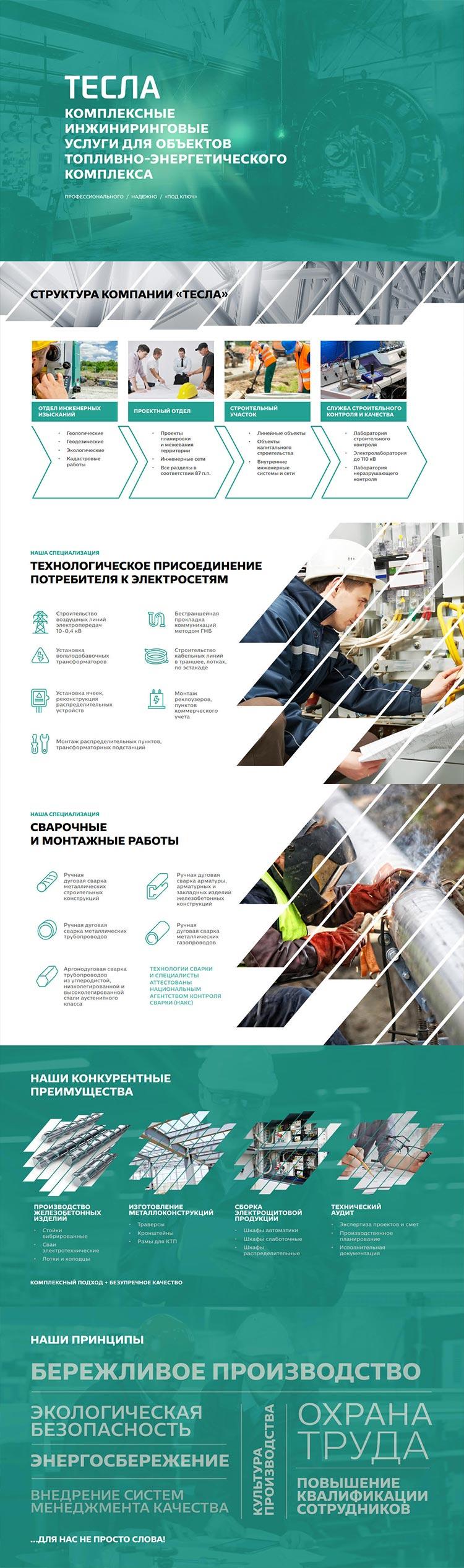 zakazat-prezentaciya-dlya-inzhiniringovoy-komp