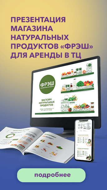 Презентация магазина натуральных продуктов «Фрэш» для аренды в ТЦ