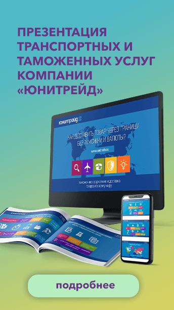 Презентация транспортных и таможенных услуг компании «Юнитрейд»
