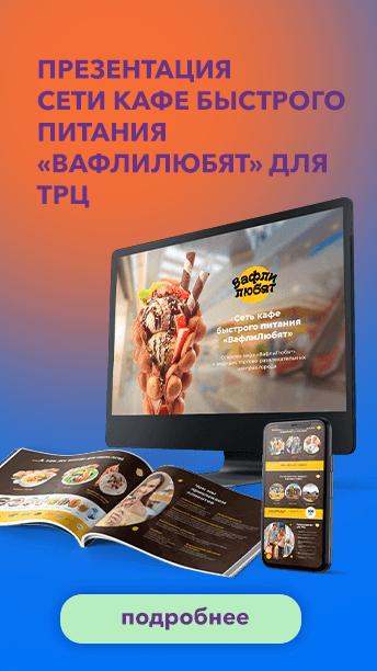Презентация сети кафе быстрого питания «ВафлиЛюбят» для ТРЦ