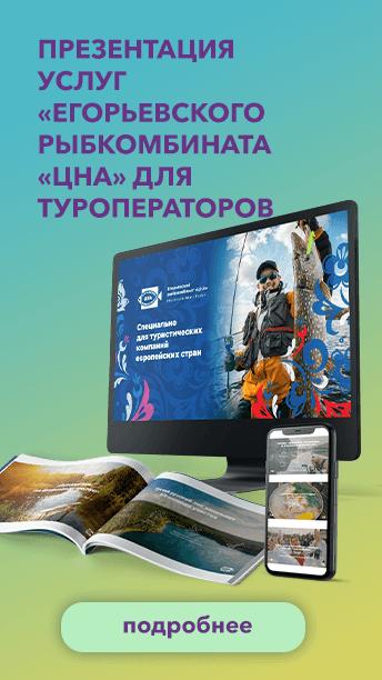 Презентация услуг «Егорьевского рыбкомбината «ЦНА» для туроператоров