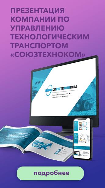 Презентация компании по управлению технологическим транспортом «Союзтехноком»