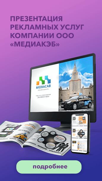 Презентация рекламных услуг компании ООО «Медиакэб»