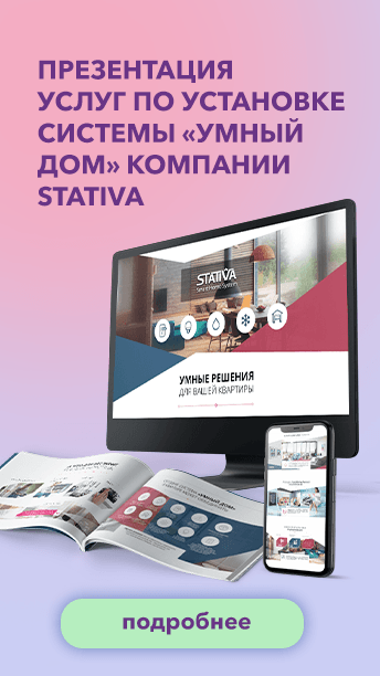 Презентация услуг по установке системы «Умный дом» компании Stativa