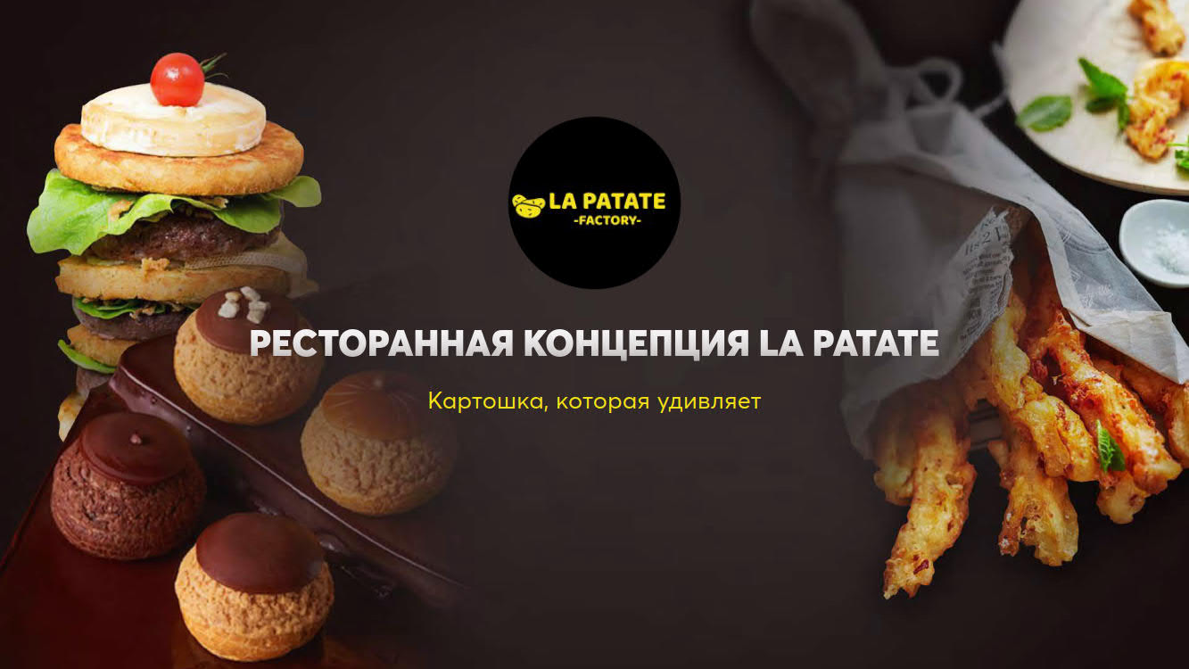 Презентация кафе La Patate для аренды в ТЦ и фудмаркетах