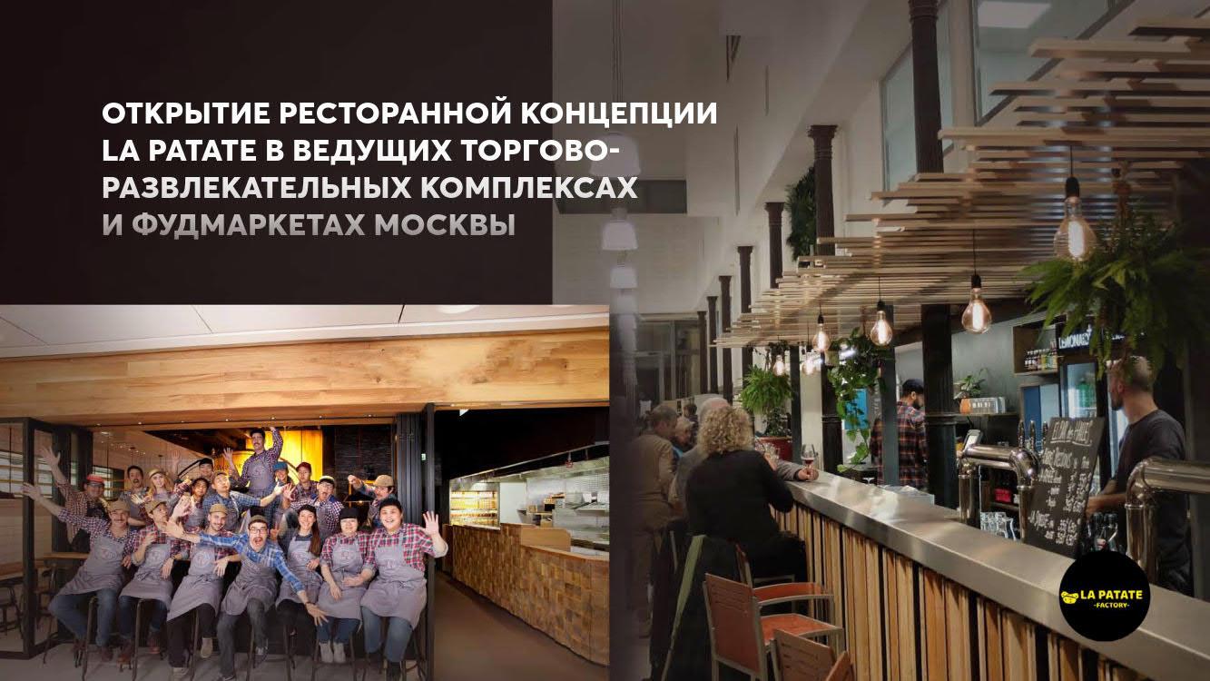 Презентация кафе La Patate для аренды в ТРЦ и фудмаркетах
