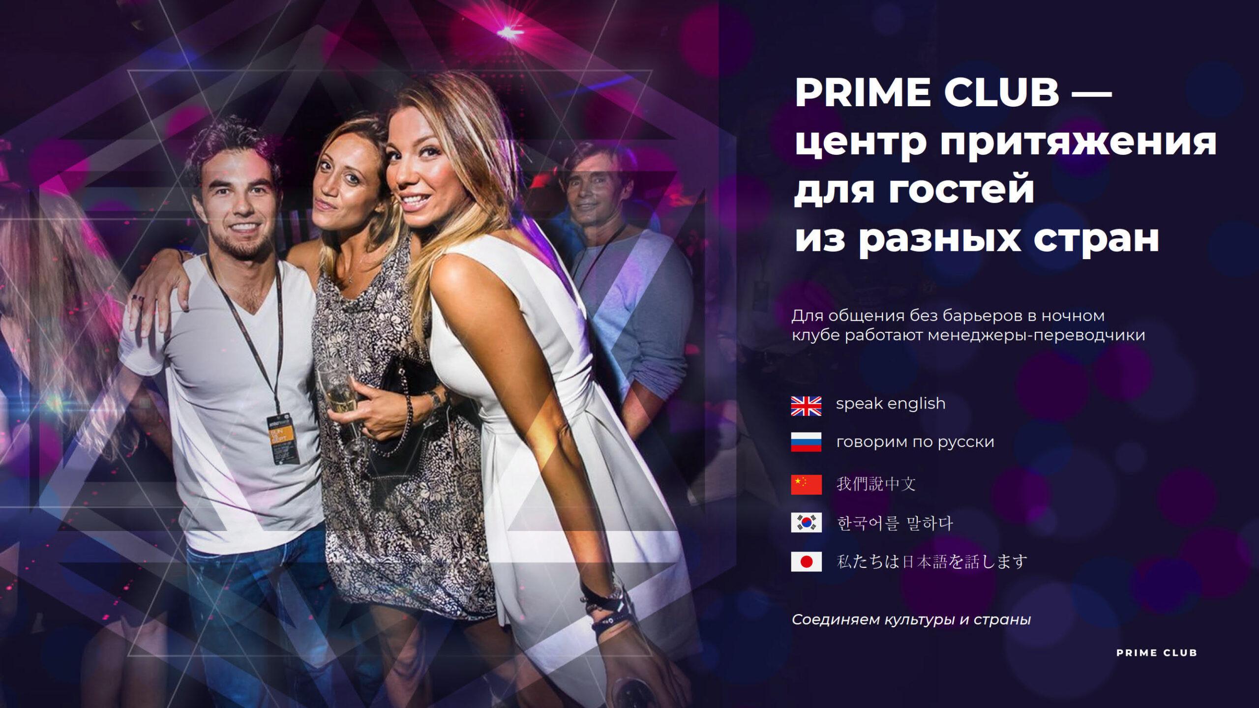 Презентация нового ночного клуба Prime Club в Дананге