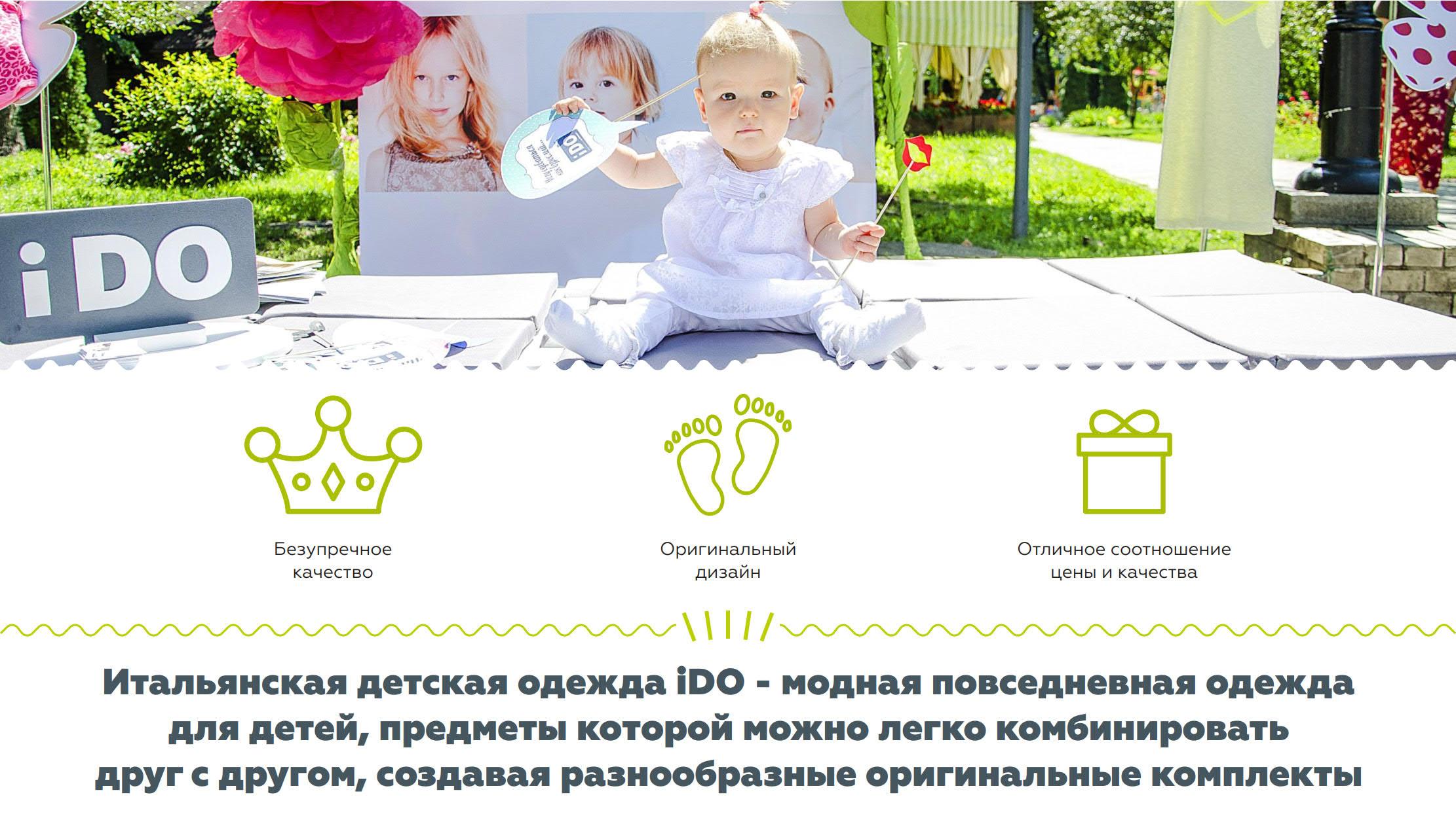 Презентация магазинов детской одежды iDO для аренды в ТРЦ