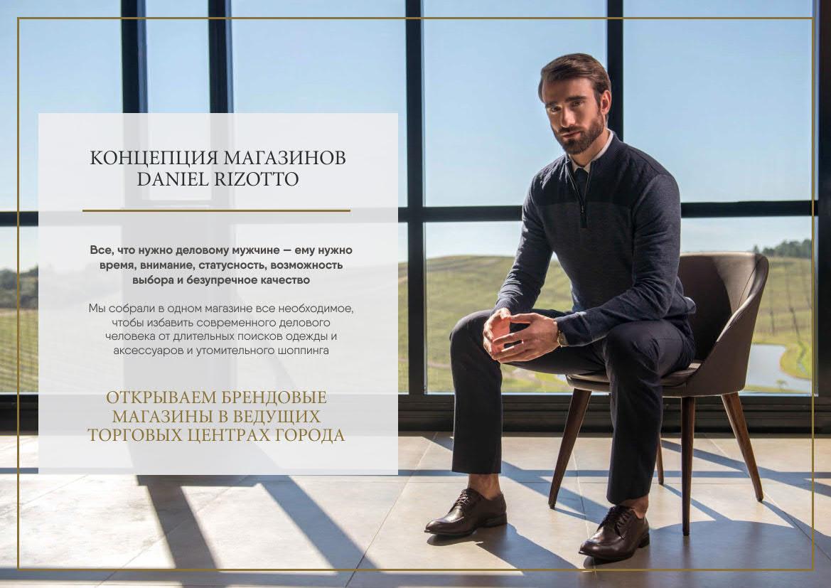 Презентация магазинов итальянской мужской одежды и аксессуаров Daniel Rizotto для ТЦ