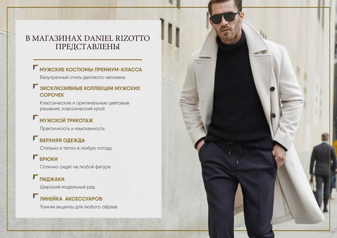 Презентация магазинов итальянской мужской одежды и аксессуаров Daniel Rizotto