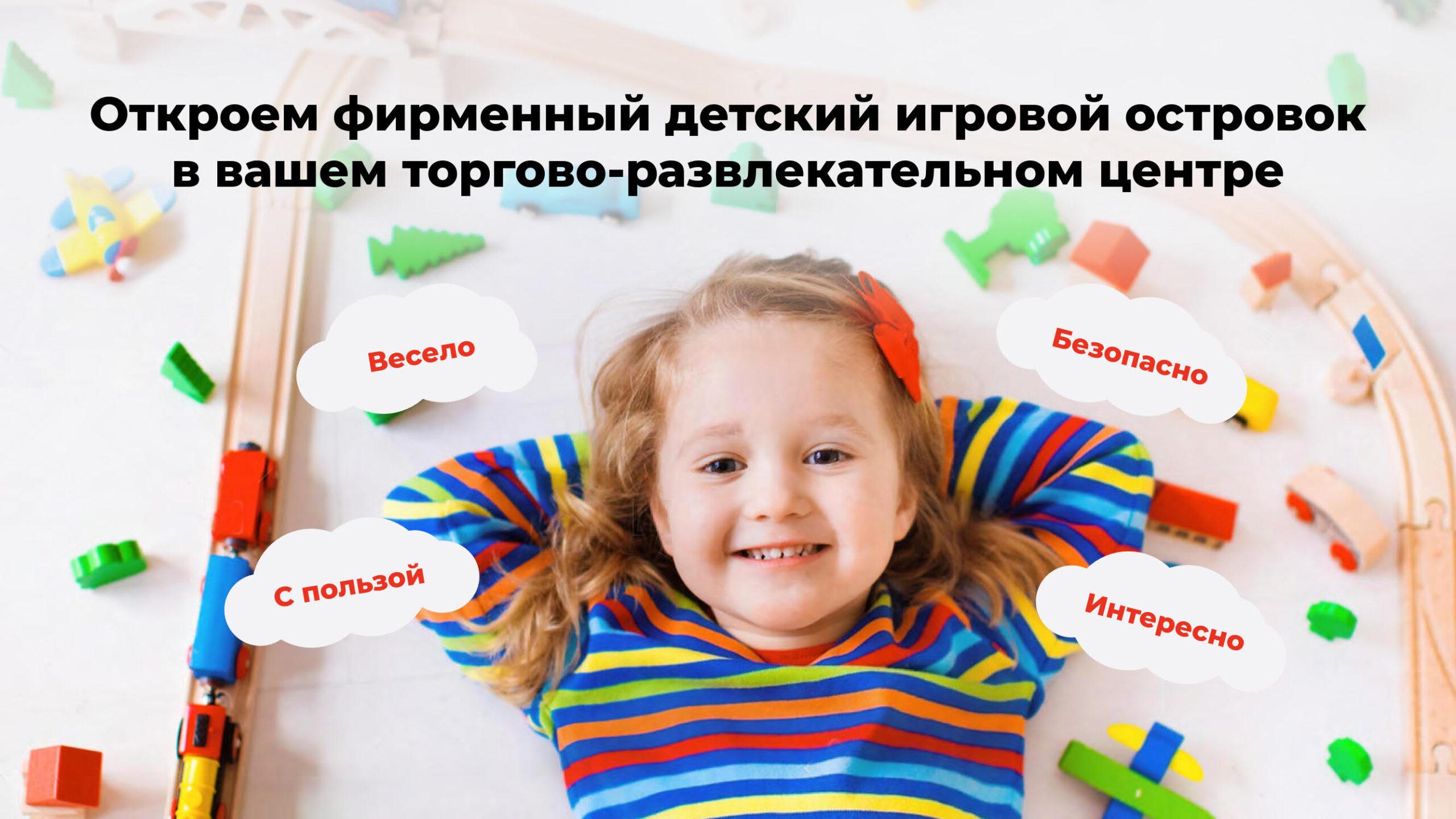 Презентация детского игрового островка «Ту-Ту Play» для ТЦ