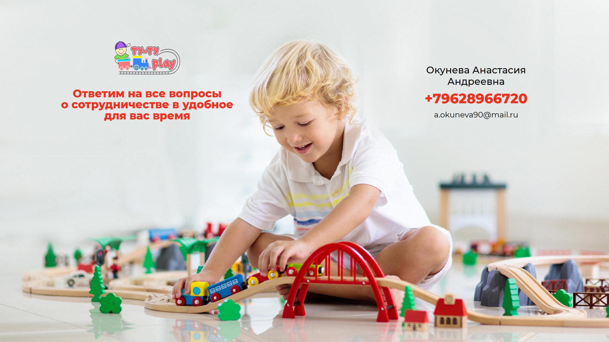 Презентация детского островка «Ту-Ту Play»