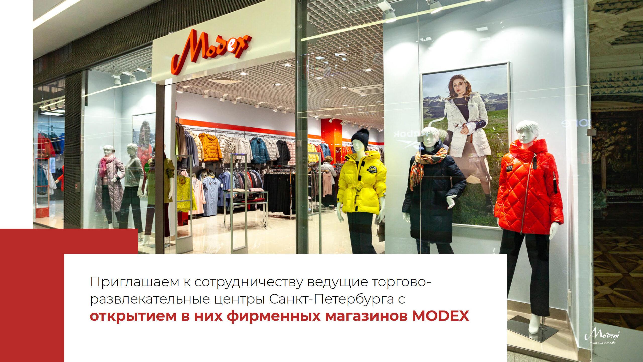 Презентация фирменных магазинов женской одежды Modex для аренды в ТРЦ