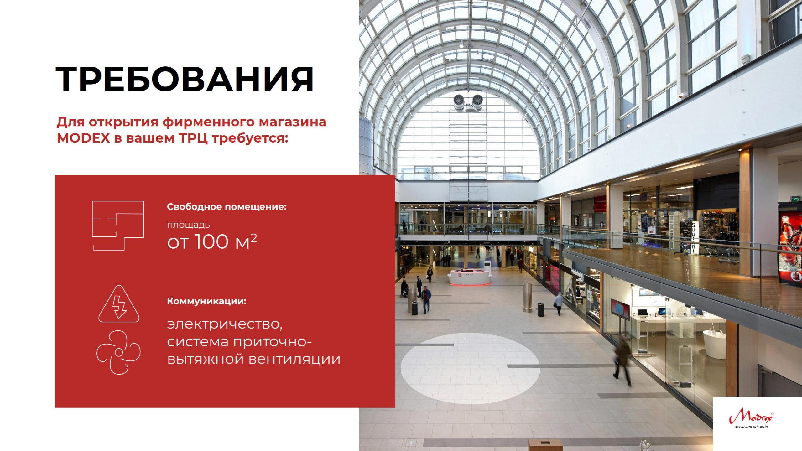 Презентация фирменных магазинов женской одежды для аренды места в ТЦ