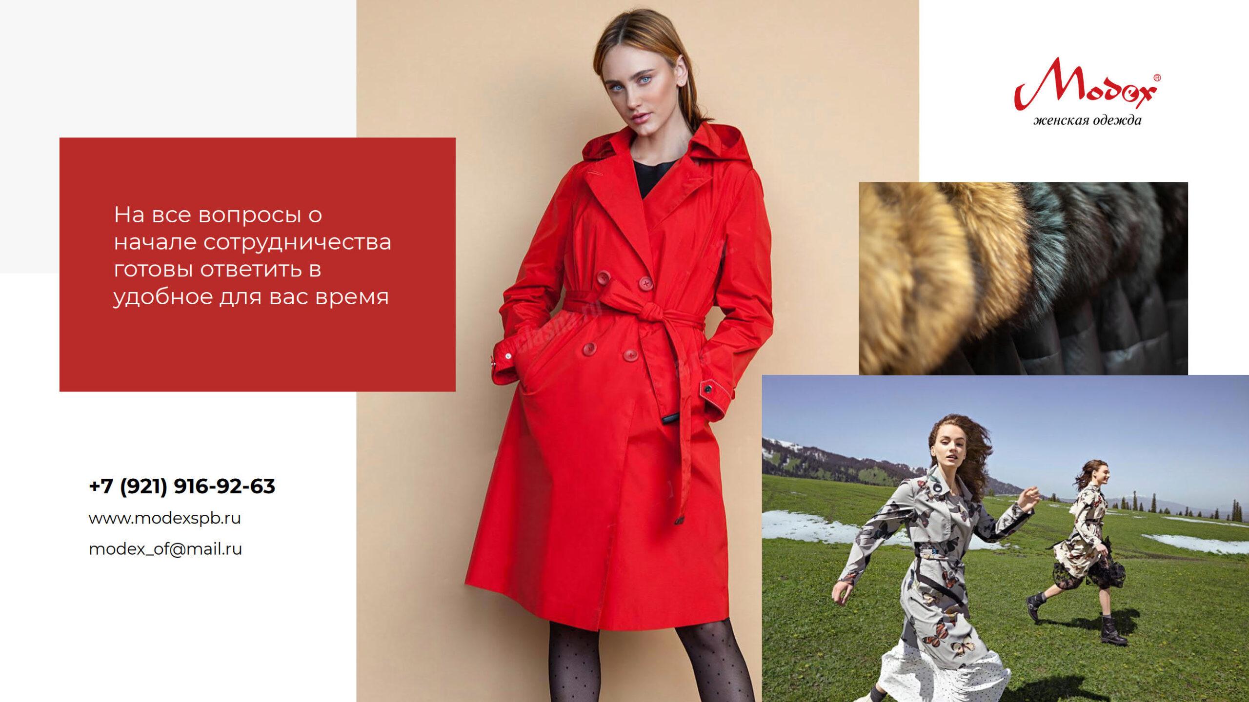 Презентация фирменных магазинов женской одежды для арендодателя