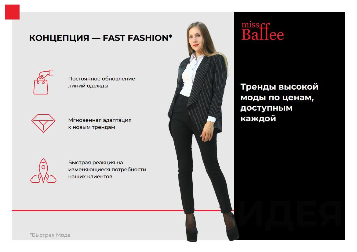 Презентация сети магазинов модной женской одежды Miss Baffee