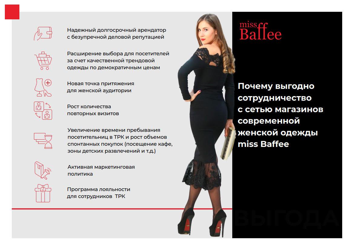 Презентация сети магазинов брендовой женской одежды