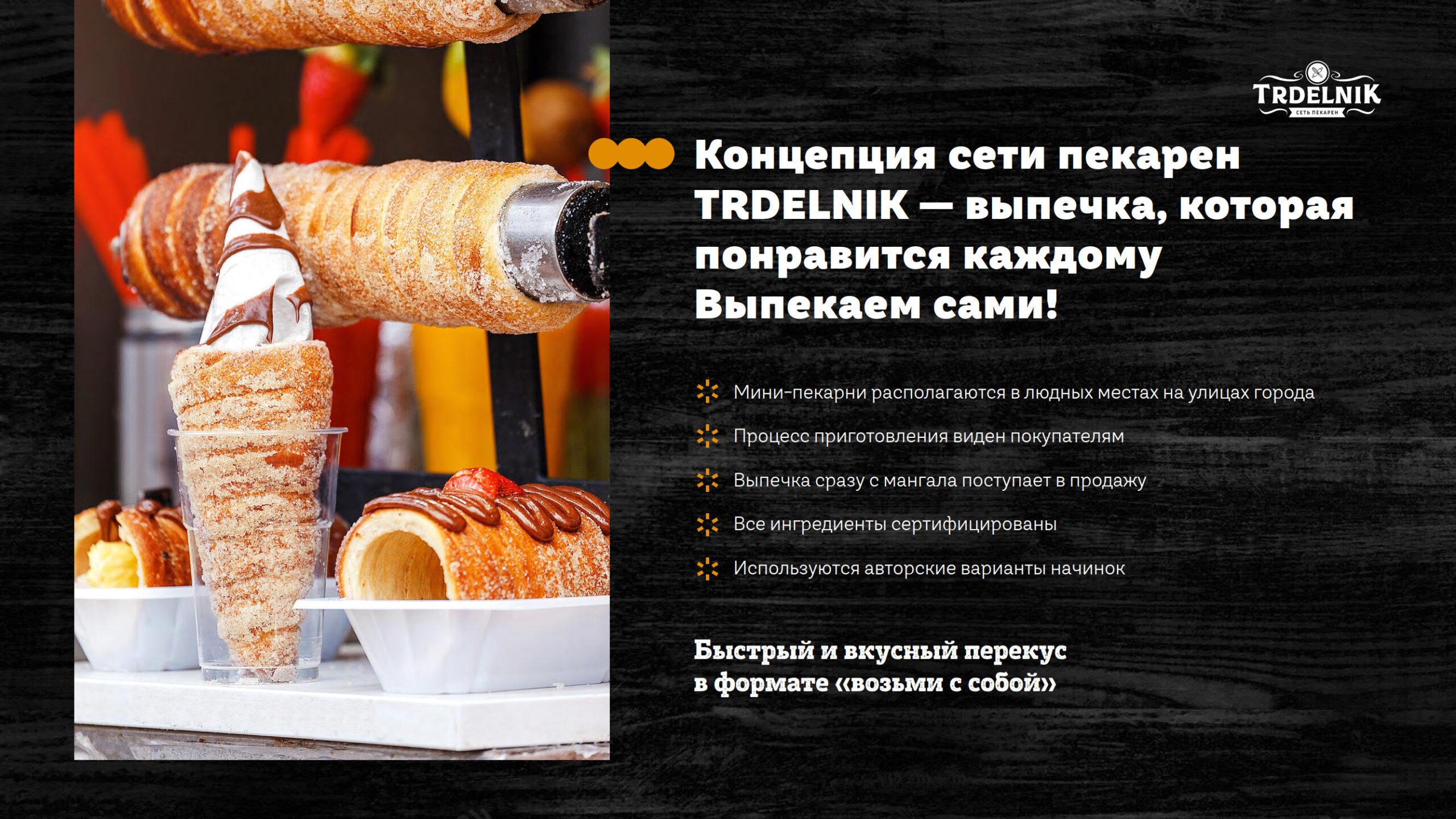 Презентация сети мини-пекарен Trdelnik для аренды места в ТРЦ