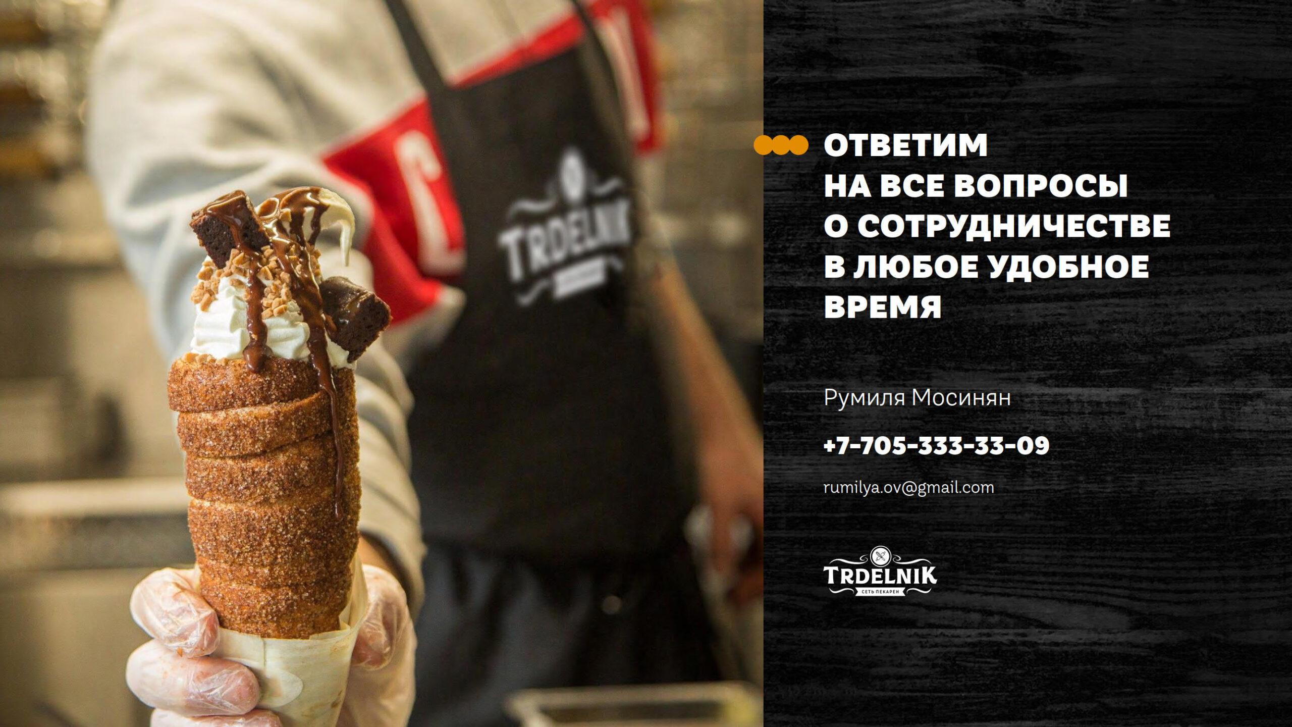 Презентация сети мини-пекарен Trdelnik для аренды в ТЦ