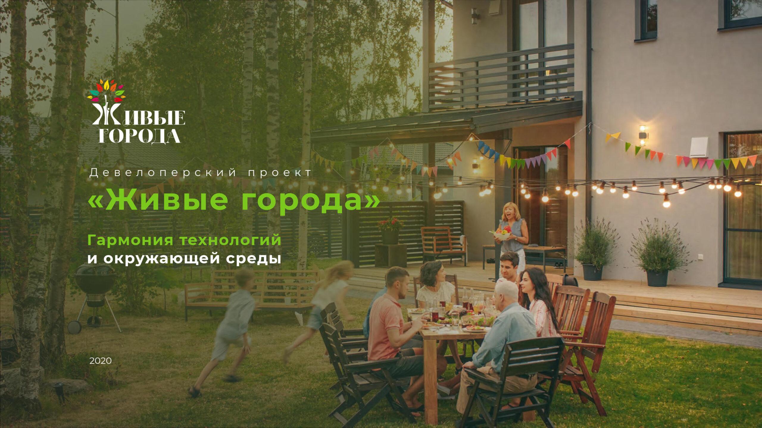 Презентация девелоперского проекта «Живые города»