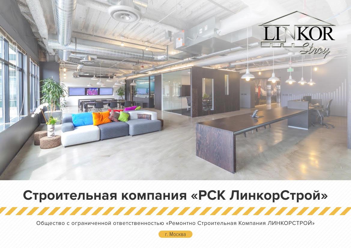 Презентация строительной компании «РСК ЛинкорСтрой»
