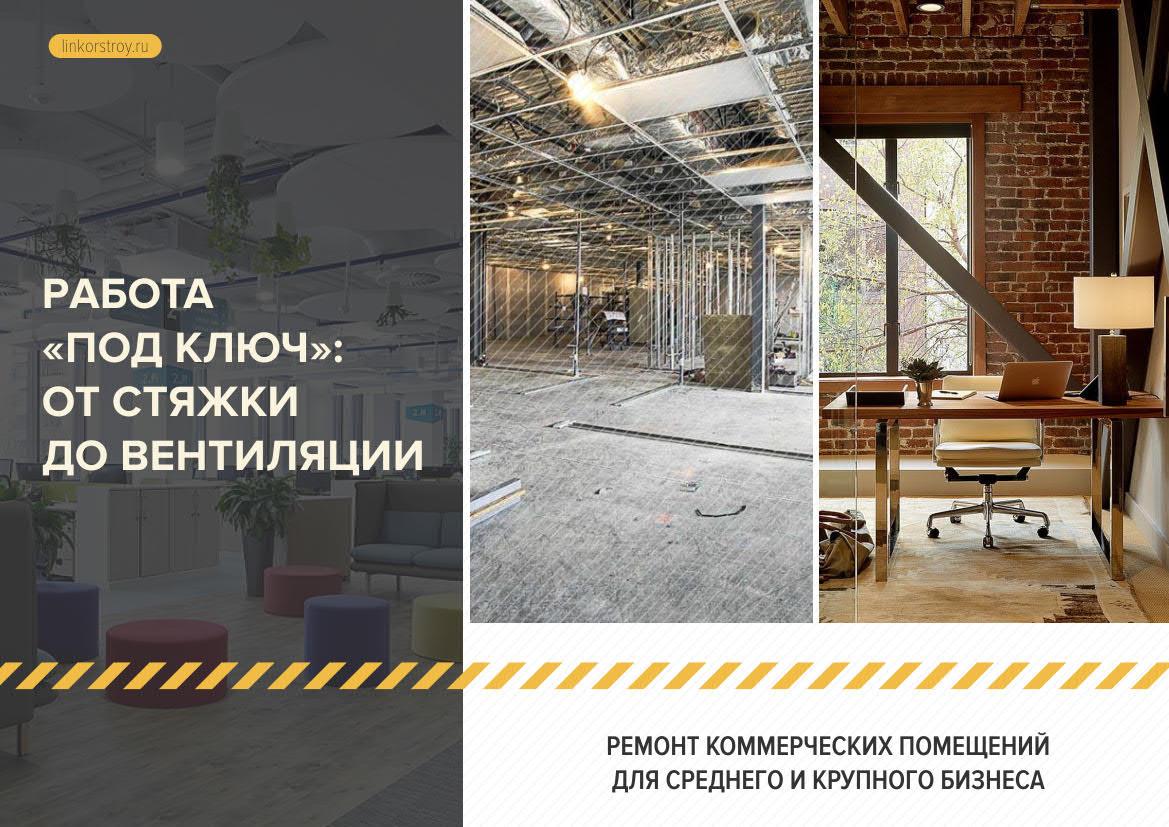 Презентация компании «РСК ЛинкорСтрой»
