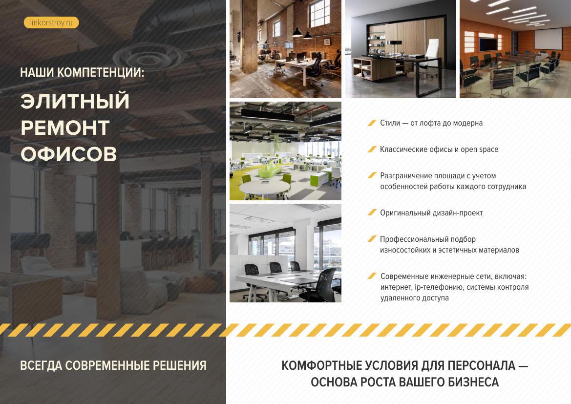 Презентация услуг по ремонту коммерческих помещений