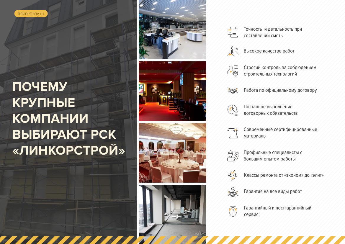 Презентация компании по ремонту коммерческих помещений