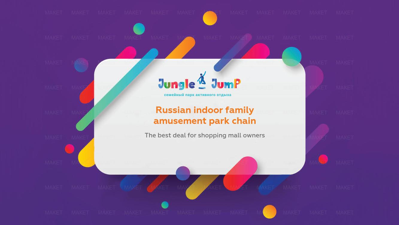 Презентация семейного парка «Jungle Jump» на английском языке