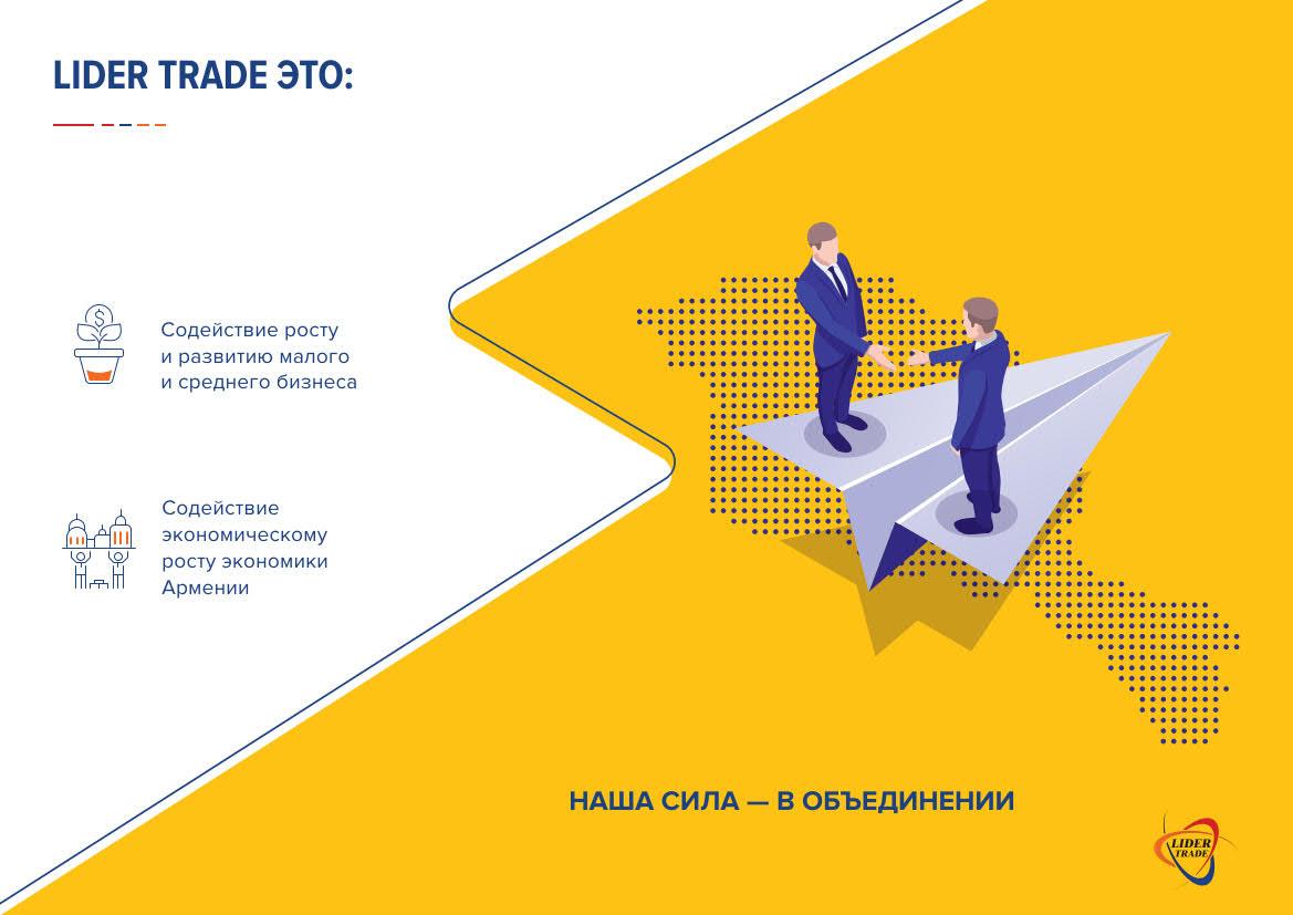 Презентация торговой сети для поставщиков и магазинов