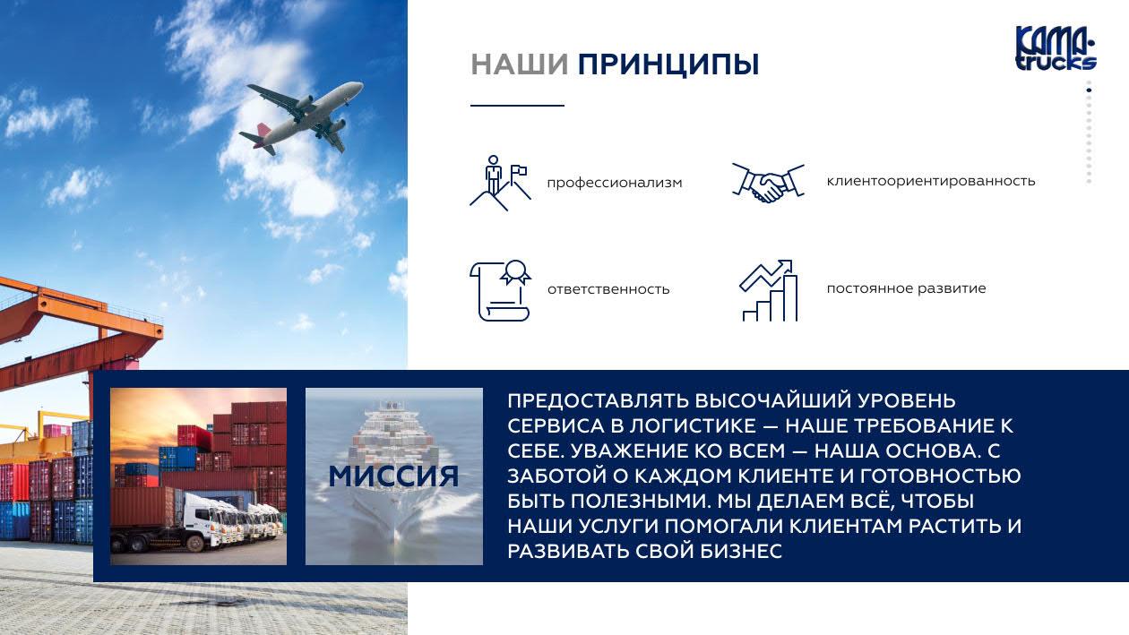 Презентация для логистической компании «Кама-Тракс»
