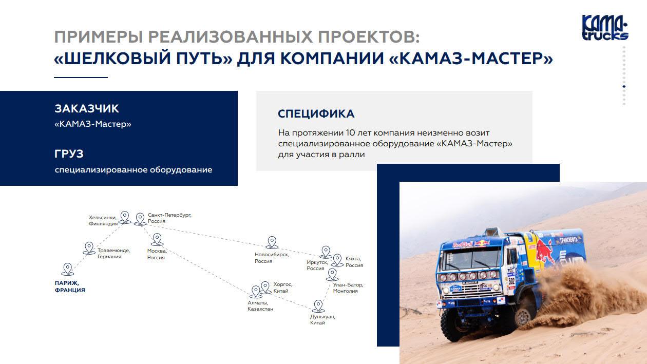 Презентация услуг логистического оператора «Кама-Тракс»