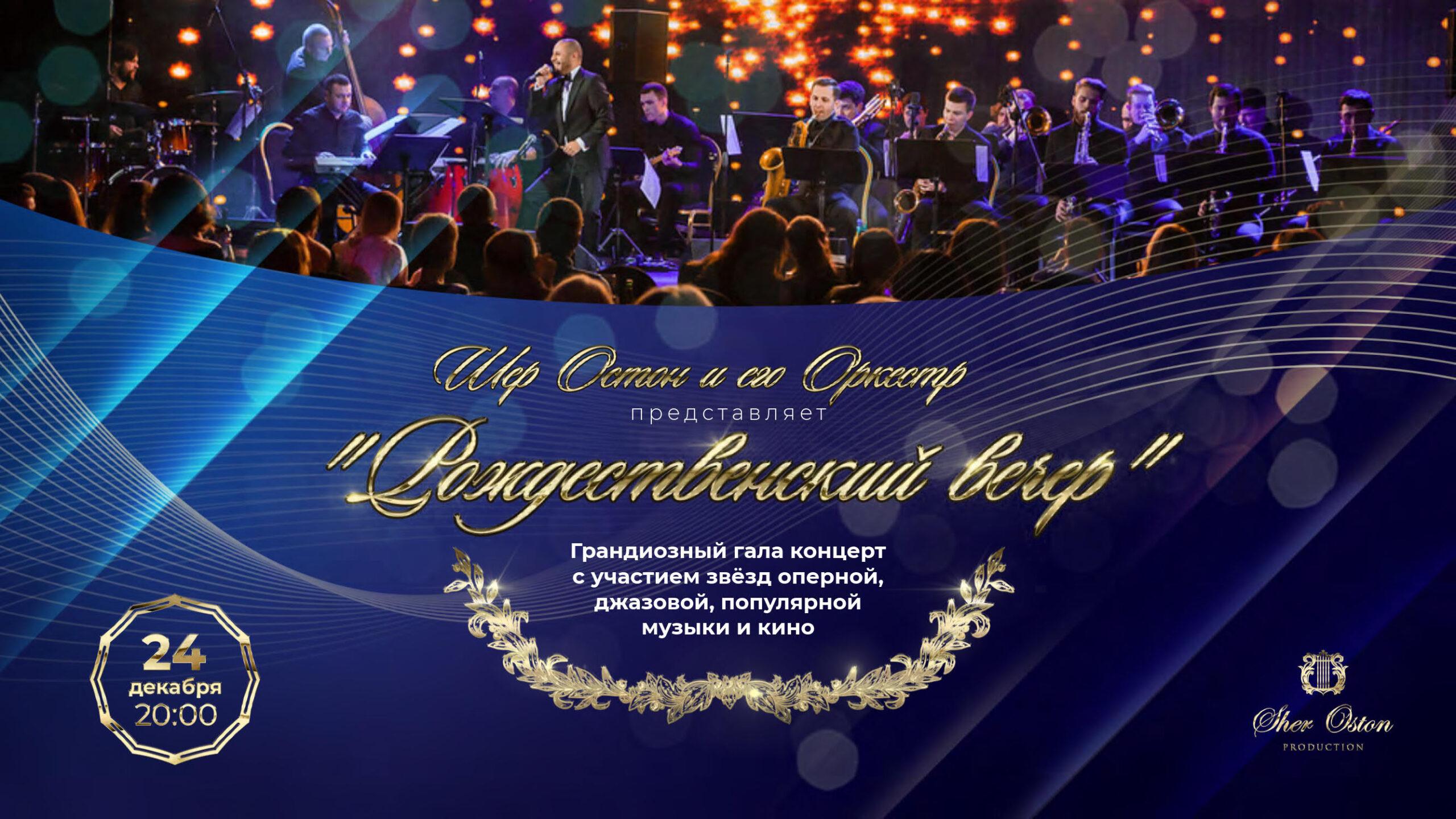Prezentacija-koncerta-gala-koncert