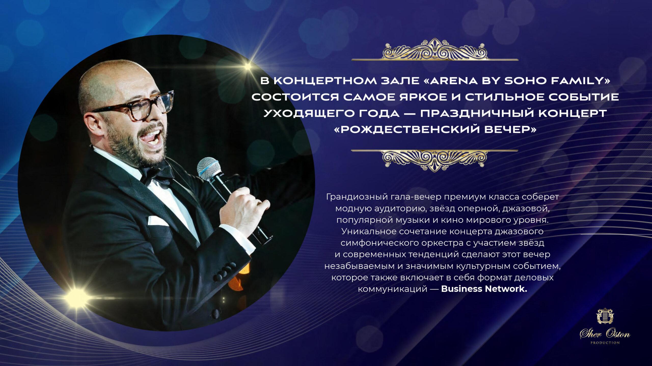 Презентация концерта Шера Остона и его оркестра «Рождественский вечер»