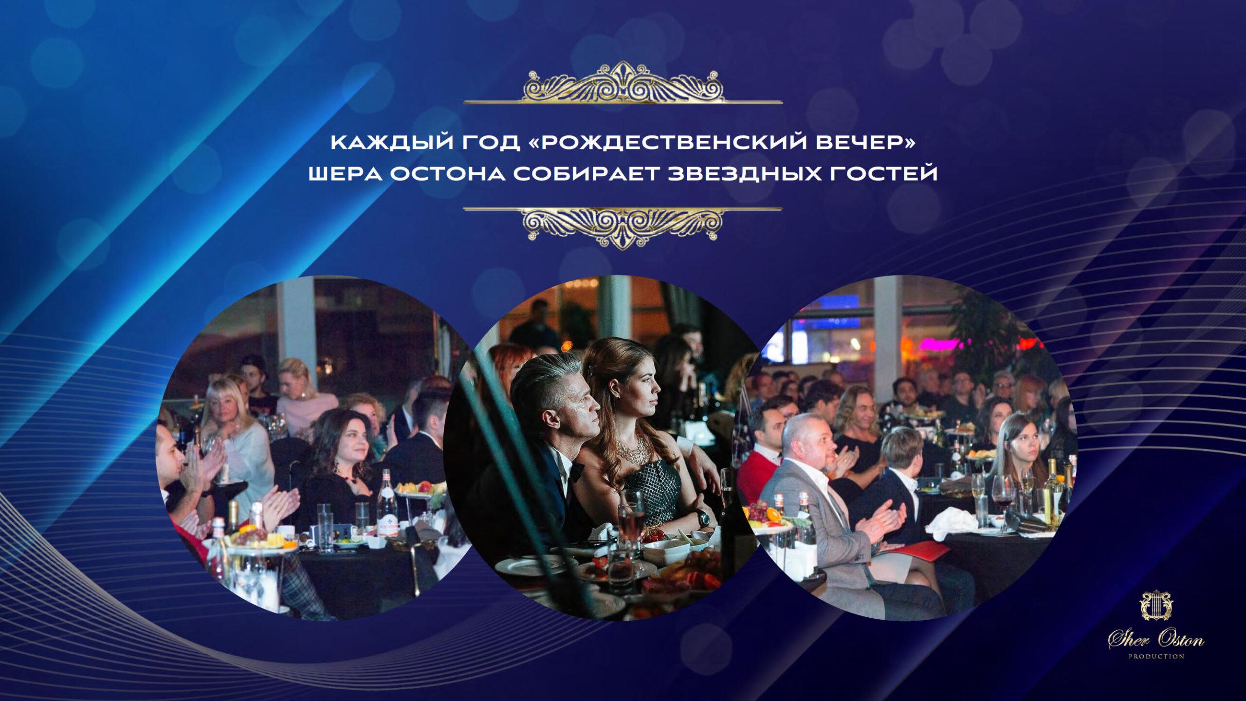 Презентация музыкального концерта «Рождественский вечер»