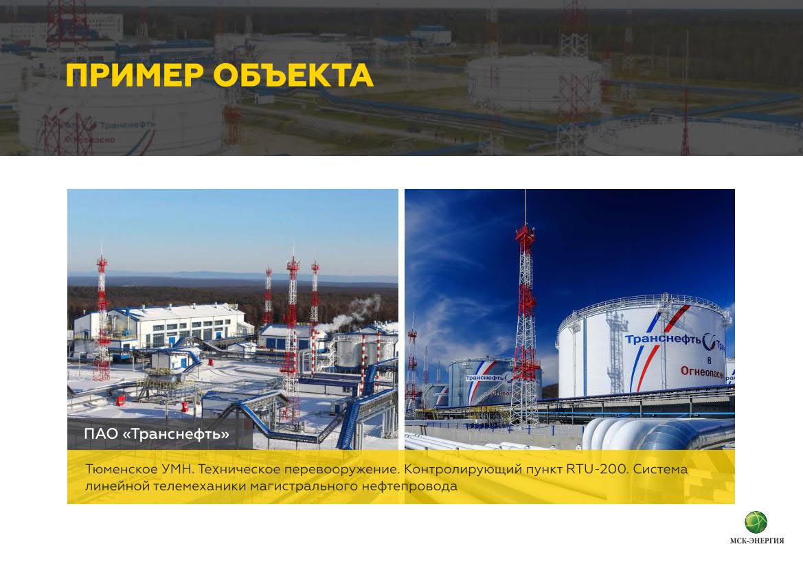 Презентация услуг компании «МСК-Энергия»