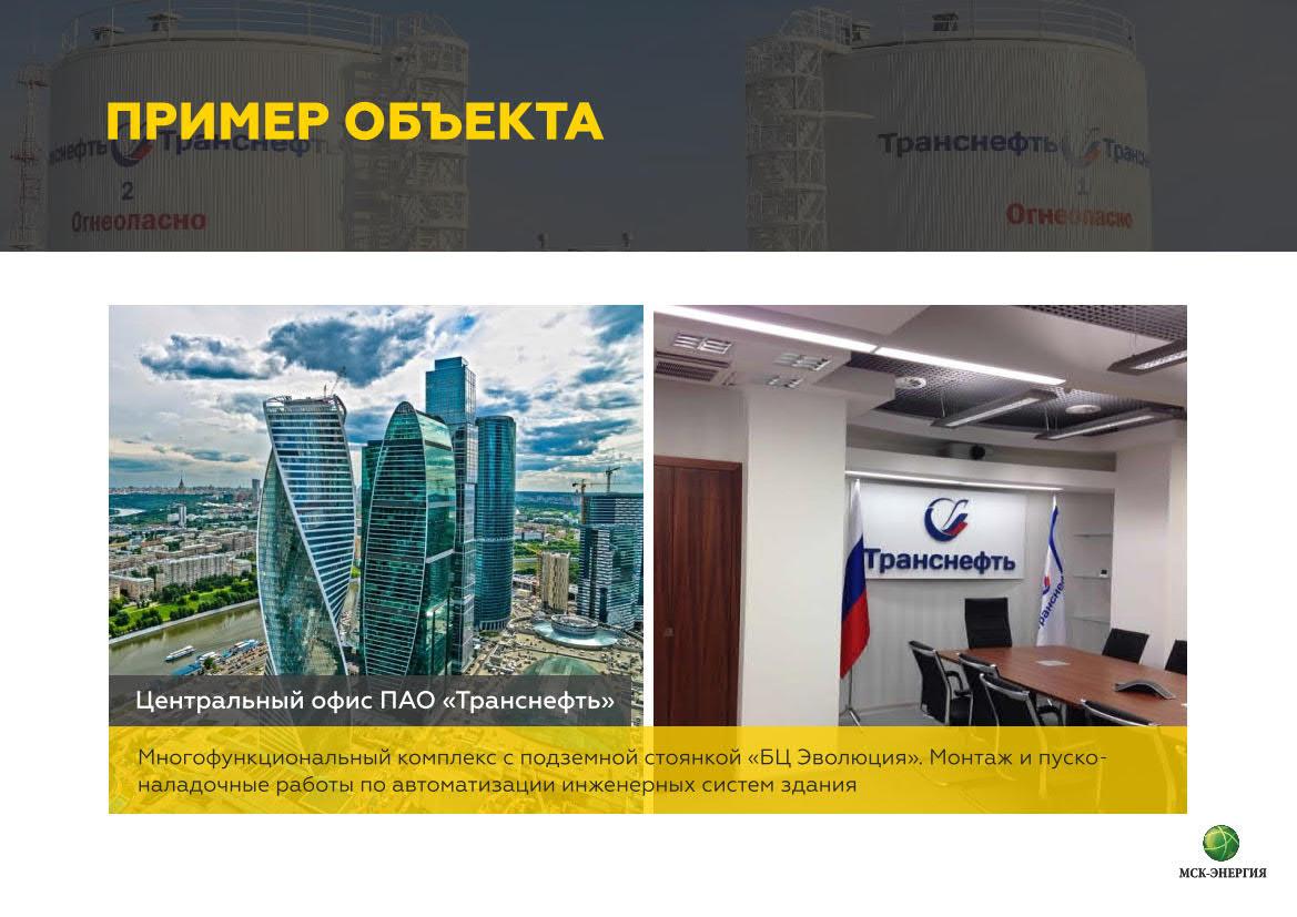 Презентация услуг «МСК-Энергия» для нефтегазового сектора