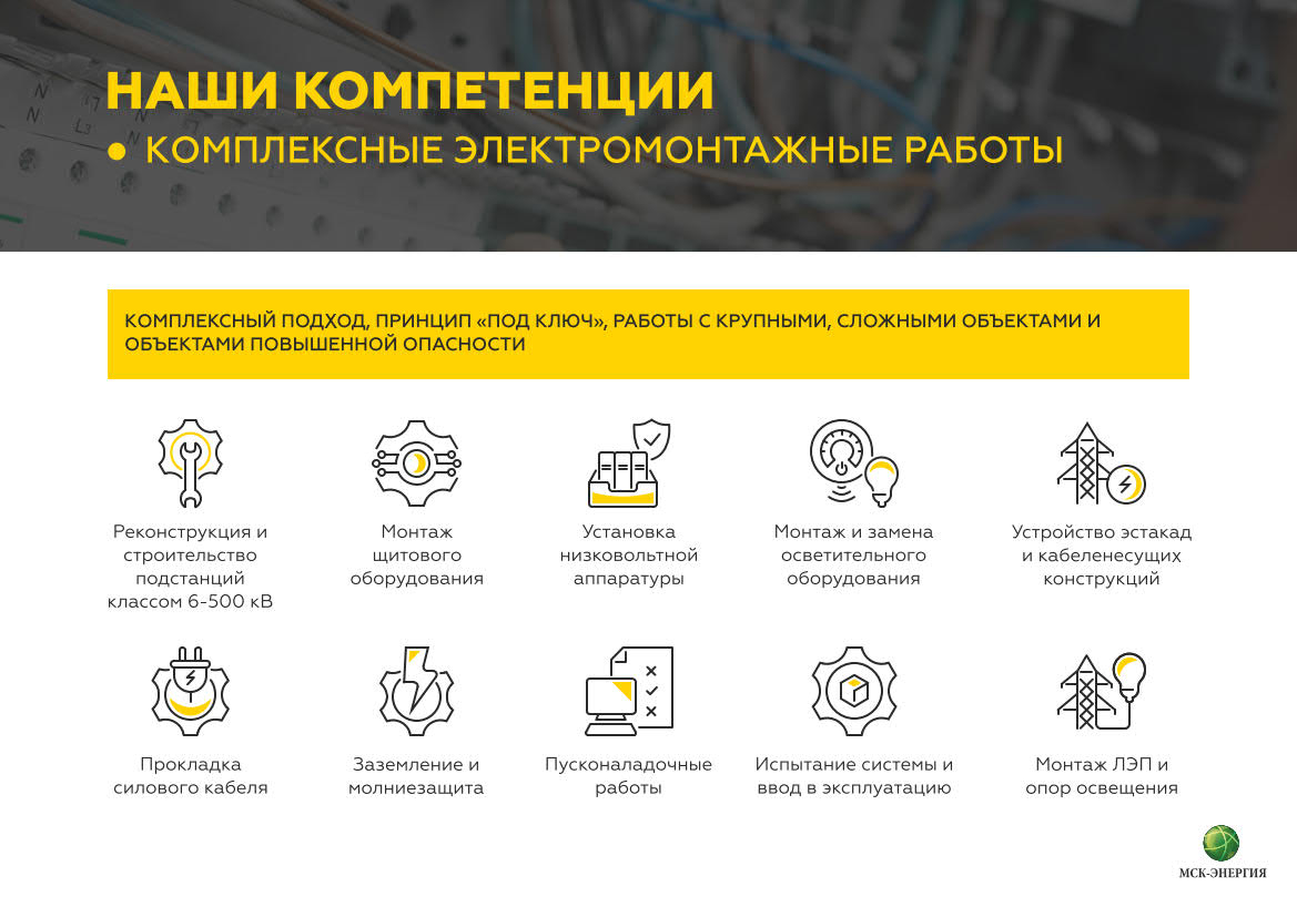 Презентация услуг компании «МСК-Энергия» для нефтегазового сектора