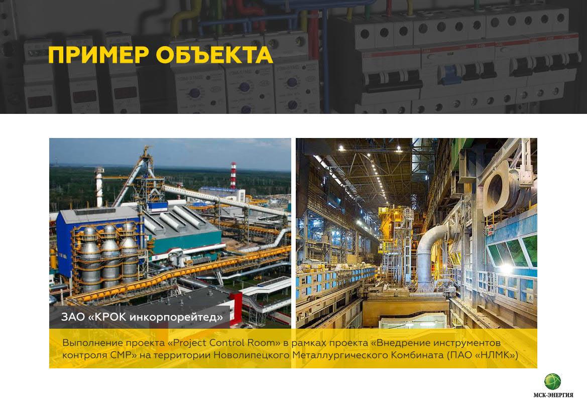 Презентация услуг для нефтегазового сектора