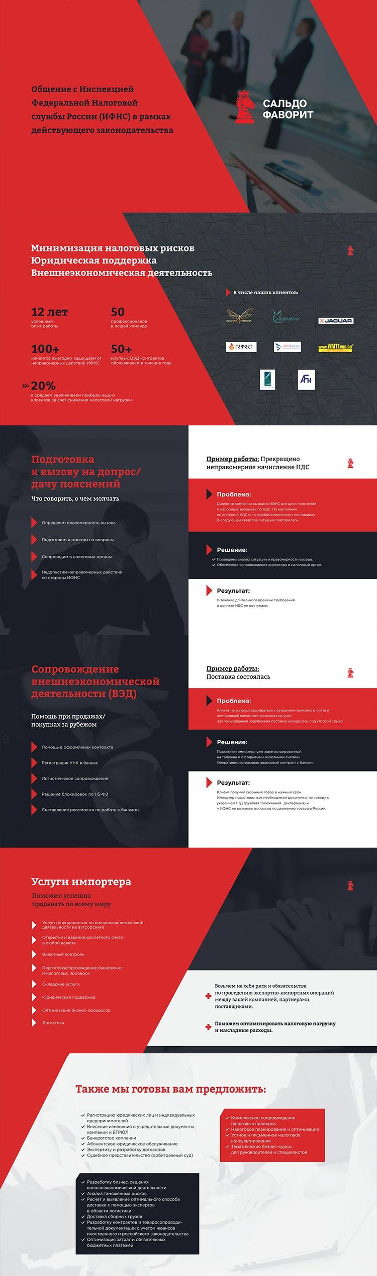 zakazat-Prezentacija-konsaltingovoj-kompanii