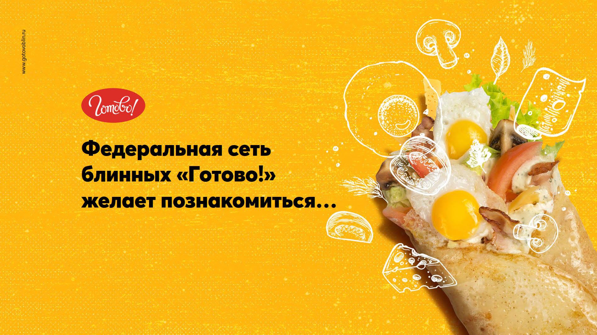 Презентация сети блинных «Готово!» для франчайзи