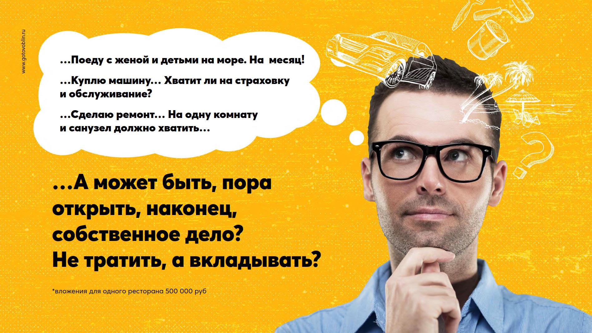 Презентация сети блинных «Готово!»